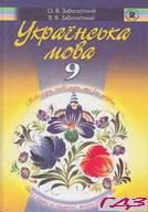 Гдз З Українська Мова 10 Клас Заболотний