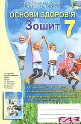 Гдз Німецька Мова 8 Клас Сотникова 2016 8 Рік Навчання