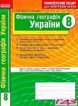 Гдз 8 Клас Фізична Географія України Пестушко